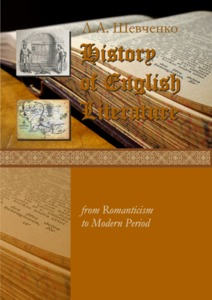 History of English Literature (from Romanticism to Modern Period)